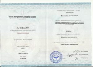 Диплом психоаналитика Милевского В.А. г. Кемерово