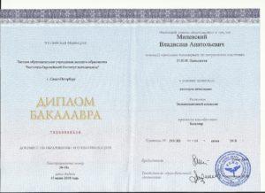 Диплом психолога Милевского В.А. г. Кемерово