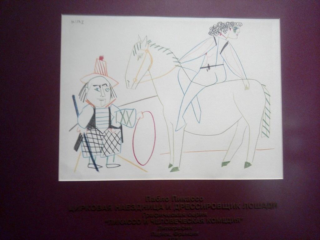 Пабло Пикассо - Цирковая наездница и дрессировщик лошади