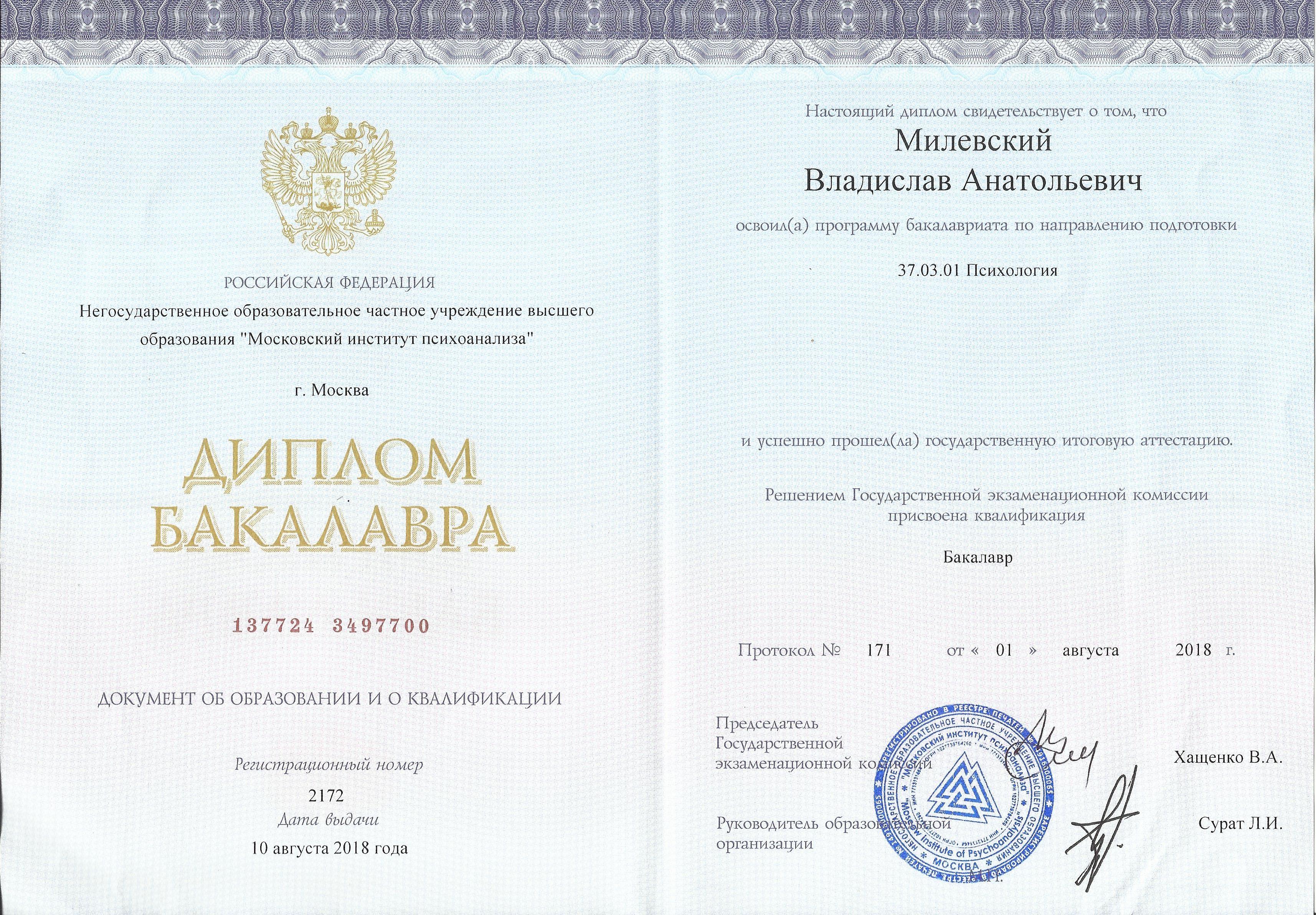 Диплом психолога Милевского В.А. Кемерово