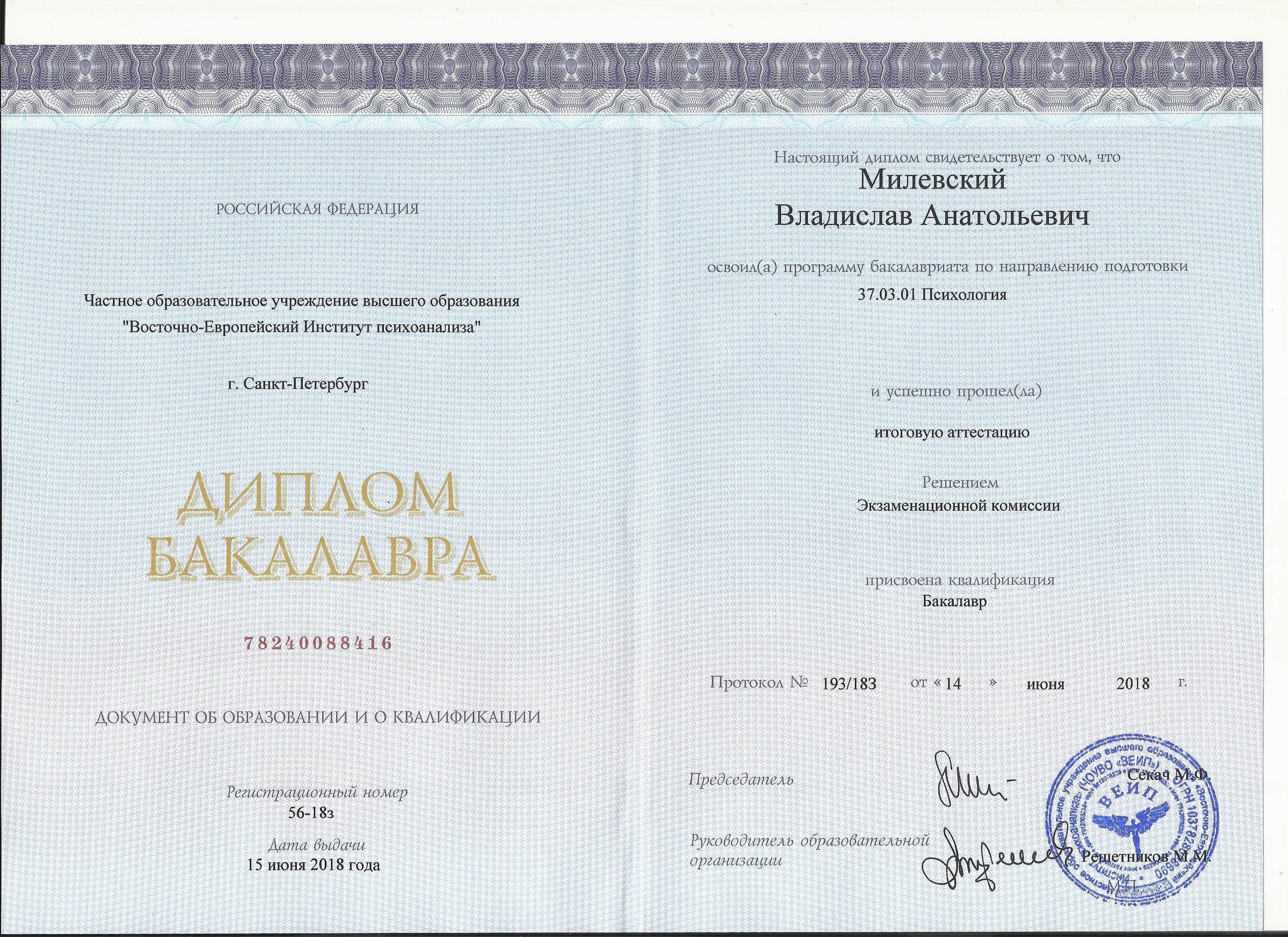 Диплом психолога Милевского В.А. г.Кемерово
