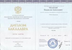 Гос. диплом психолога Милевского В.А. Кемерово